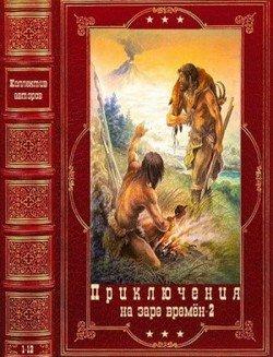 Приключения на заре времён-2. Компиляция. Книги 1-2