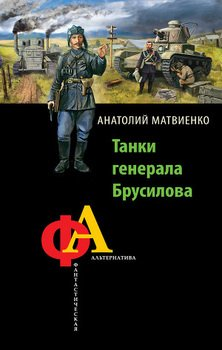 Танки генерала Брусилова
