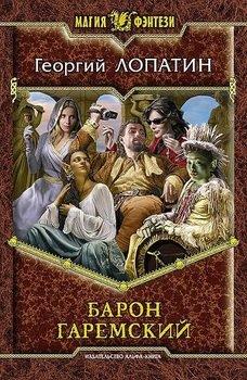 Барон Гаремский