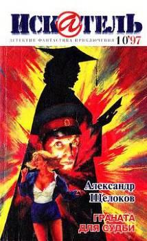 Искатель, 1997 № 10