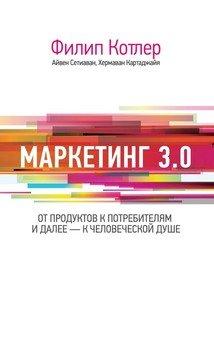 Маркетинг 3.0. От продуктов к потребителям и далее - к человеческой душе