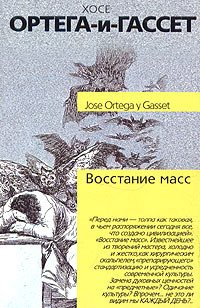 Книга «восстание масс» хосе ортега-и-гассет купить на ozon. Ru.