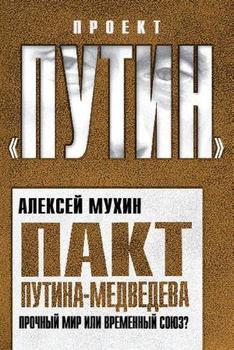 Пакт Путина-Медведева. Прочный мир или временный союз