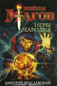 Игры чародея, или Жезл Ниерати
