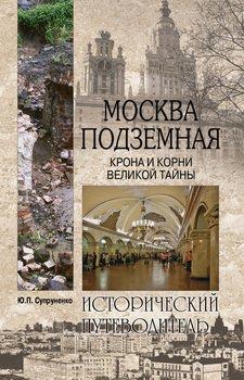 Москва подземная. Крона и корни великой тайны