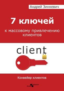 7 ключей к массовому привлечению клиентов