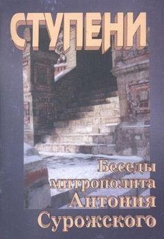 Ступени. Беседы митрополита Антония Сурожского