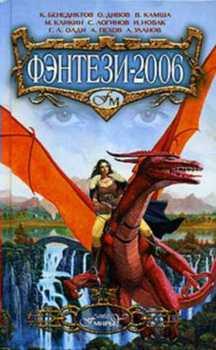 Фэнтези-2006