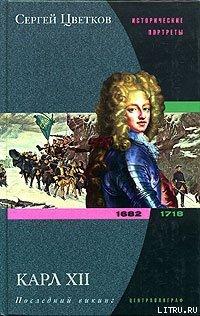 Карл XII. Последний викинг. 1682-1718