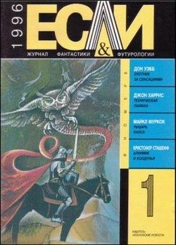 Журнал «Если», 1996 № 01