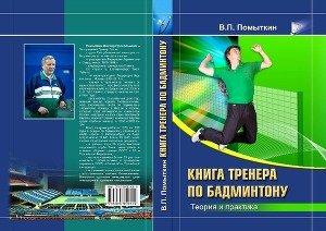 Книга тренера по бадминтону. Теория и практика.