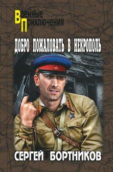 Добро пожаловать в Некрополь
