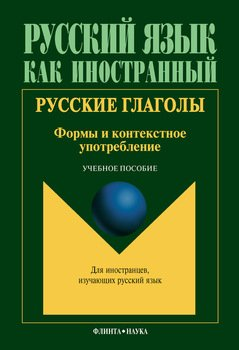 Книги по русскому языку скачать бесплатно fb2