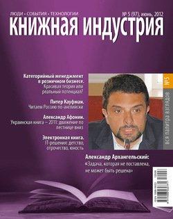 Книжная индустрия №05 2012