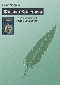 Физика Краевича