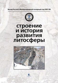 Строение и история развития литосферы