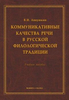 Коммуникативные качества речи в русской филологической традиции. Учебное пособие