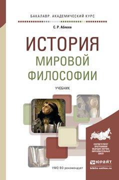 История мировой философии. Учебник для вузов