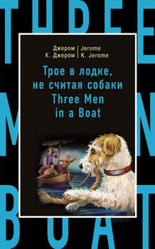 Трое в лодке, не считая собаки / Three Men in a Boat