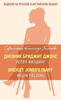 Дневник Бриджит Джонс / Bridget Jones's Diary