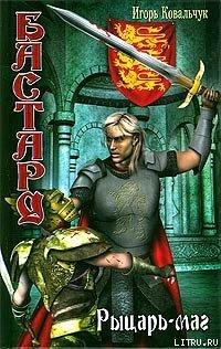 Рыцарь-маг