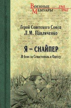 Я – снайпер. В боях за Севастополь и Одессу