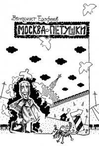 книга москва петушки ерофеев венедикт васильевич скачать бесплатно читать онлайн