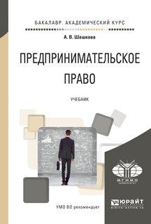 Коллектив авторов, предпринимательское право. Краткий курс.