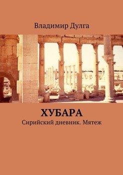 Хубара. Сирийский дневник. Мятеж