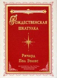 Рождественская шкатулка