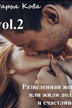 Разведенная жена, или Жили долго и счастливо! vol.2