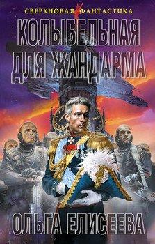 Космическая фантастика книги российский автор