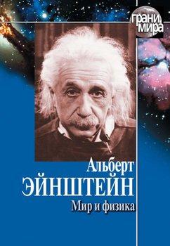 Мир и физика