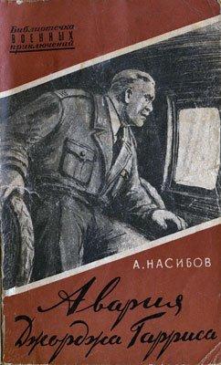 Авария Джорджа Гарриса