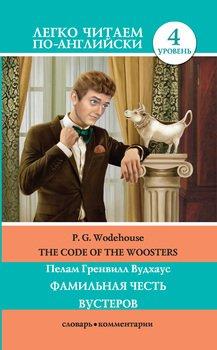 The Code of the Woosters / Фамильная честь Вустеров
