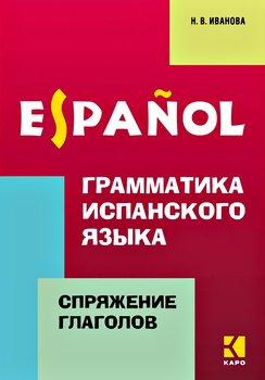 Грамматика испанского языка. Спряжение глаголов