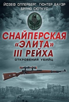 Снайперская элита III Рейха. Откровения убийц