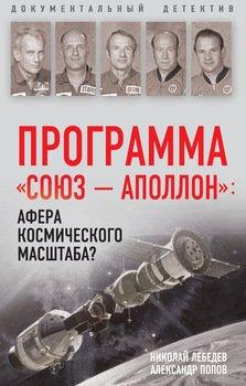 Программа «СОЮЗ – АПОЛЛОН»: афера космического масштаба?