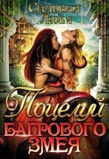 Поцелуй Багрового змея