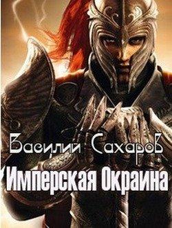 Имперская Окраина