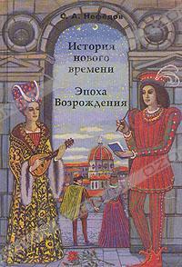 Обложка Пророки Возрождения