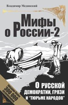 О русской демократии, грязи и тюрьме народов