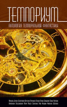 Темпориум. Антология темпоральной фантастики