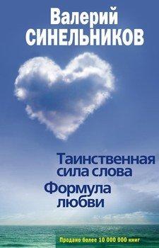 Таинственная сила слова. Формула любви. Как слова воздействуют на нашу жизнь