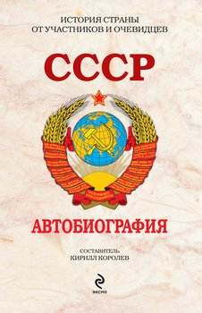 СССР. Автобиография