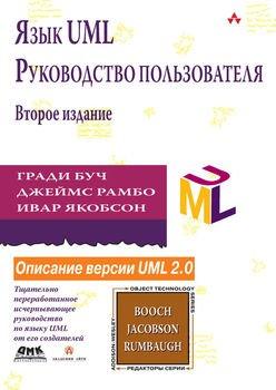 Язык UML. Руководство пользователя