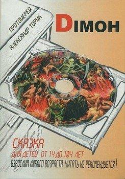 Димон: сказка для детей от 14 до 104 лет