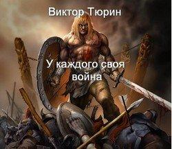 У каждого своя война