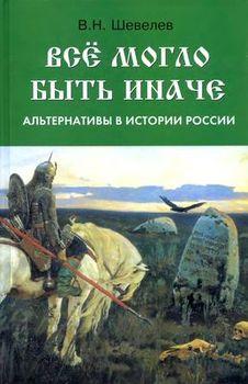 Все могло быть иначе: альтернативы в истории России