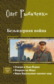 Безъядерная война. Трилогия